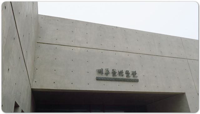 IMG_5370-돌박물관.jpg