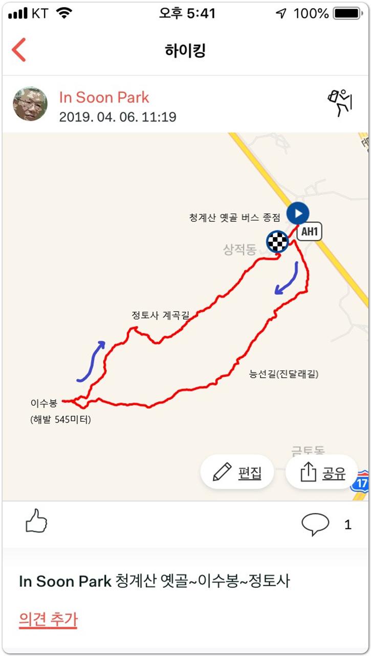 20190406-청계산(옛골~이수봉~정토사).jpg